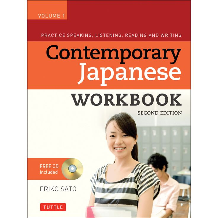 A workbook which is best used for reviewing and reinforcing the concepts and learning materials introduced in the textbook, it is also designed to function as a standalone comprehensive workbook. Some of the features included for this purpose are (a) presentation of a brief note on the concept tested before every question, (b) providing of vocabulary and kanji glossaries on unfamiliar words, and (c) an audio input by native speakers.