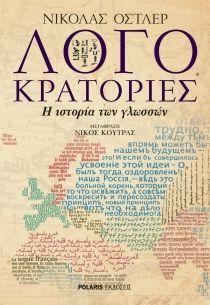 ΛογοκρατορίεςΗ ιστορία των γλωσσών