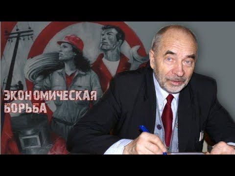 Коллективный договор. Профессор Попов. Экономическая борьба [часть 5]