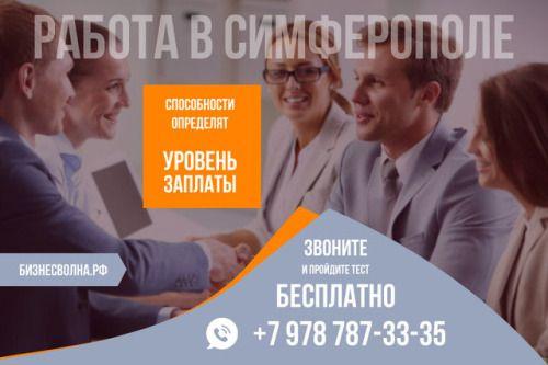 Хотите получить работу в Симферополе?Найдите свою... http://бизнесвулкан.рф/post/157878490066  Хотите получить работу в Симферополе? Найдите свою высокооплачиваемую работу, которая соответствует Вашим способностям. Работа в Симферополе и по Крыму. Получить консультацию: +7 978 787-33-35  Пройдите тест, чтобы знать, в чем Вас ждет наибольшая прибыль. Определите свои способности, которые дадут Вам максимальный доход.  бизнесволна.рф  #РаботаСимферополь #БизнесВолна #Работа #Крым