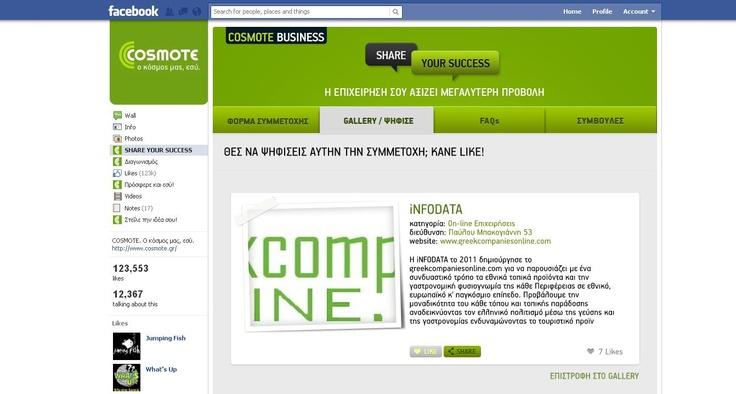 Η iNFODATA το 2011 δημιούργησε το greekcompaniesonline.com για να παρουσιάζει με ένα συνδυαστικό τρόπο τα εθνικά τοπικά προϊόντα και την γαστρονομική φυσιογνωμία της κάθε Περιφέρειας σε εθνικό, ευρωπαϊκό κ' παγκόσμιο επίπεδο. Προβάλουμε την μοναδικότητα του κάθε τόπου και τοπικής παράδοσης αναδεικνύοντας τον ελληνικό πολιτισμό μέσω της γεύσης και της γαστρονομίας ενδυναμώνοντας το τουριστικό προϊν.