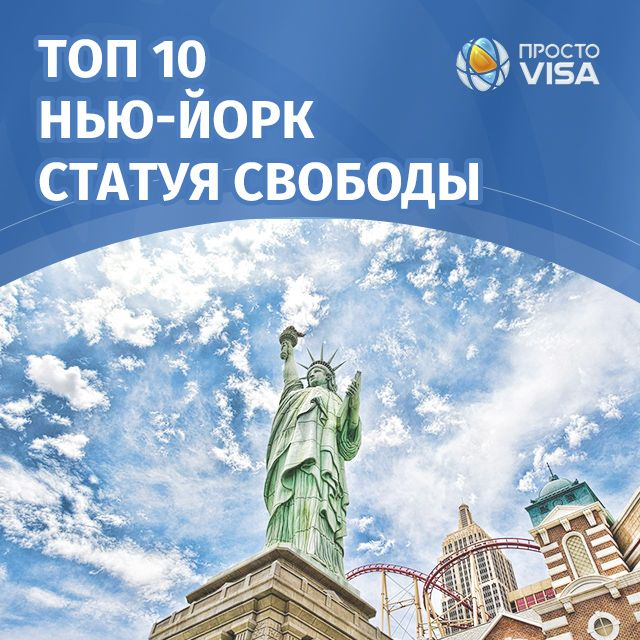 СТАТУЯ СВОБОДЫ  Статуя Свободы, без которой нет Америки, и находится она в Нью-Йорке на острове Свободы Полное название главного символа американцев Свобода озаряющая мир. #prostovisa #usavisa #New_York #The_Statue_of_Liberty #простовиза #визавамерику #американскаявиза #Нью_Йорк #статуясвободы #топ10ньюйорк