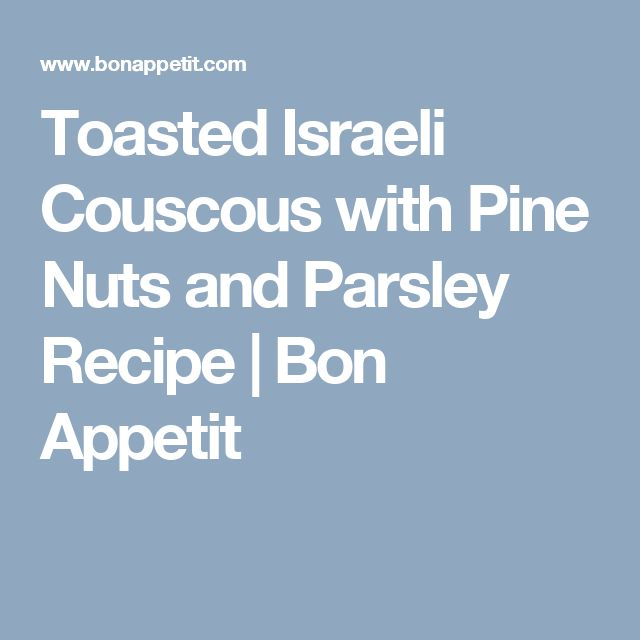 Toasted Israeli Couscous with Pine Nuts and Parsley Recipe | Bon Appetit