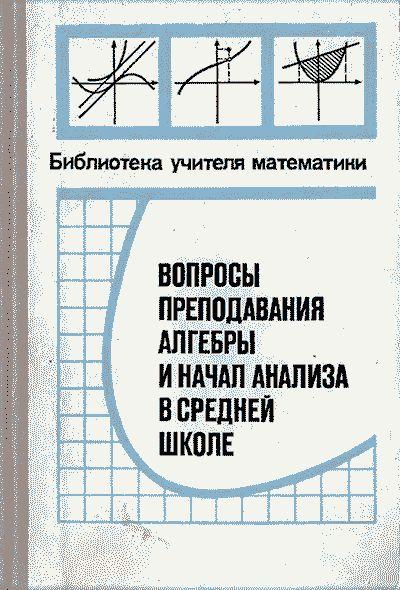 Преподавание алгебры для учителей. Сборник статей. — 1980 г.