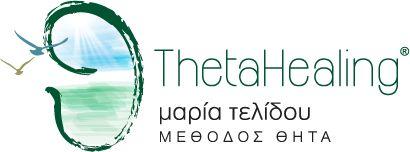Σχολή της Μεθόδου Θήτα – ThetaHealing® και πολυχώρος Ολιστικών Θεραπειών