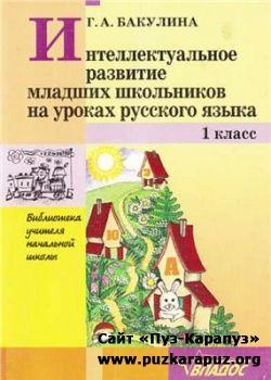 Интеллектуальное развитие младших школьников на уроках русского языка. 1 класс