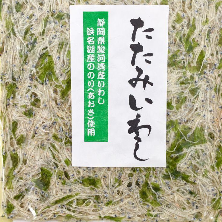 ジーエフシーたたみいわし 3枚入  静岡県駿河湾産いわしと、浜名湖産のあおさのりを使用してあります  10~15秒ほど火であぶるか、軽く油で揚げてからお召し上がり下さい(^^)  お酒のおつまみ。お茶漬け、お吸い物などにどうぞ♪  お取り寄せの商品となりますので、お問い合わせください  業務用食品資材綜合卸 和光食材株式会社 本社 山形県酒田市坂野辺新田古川121-1 酒田事業部 TEL 0234-41-0271 鶴岡事業部 TEL 0234-41-0272  寒河江営業所 山形県寒河江市中央工業団地155-17 TEL 0237-85-2660(代)
