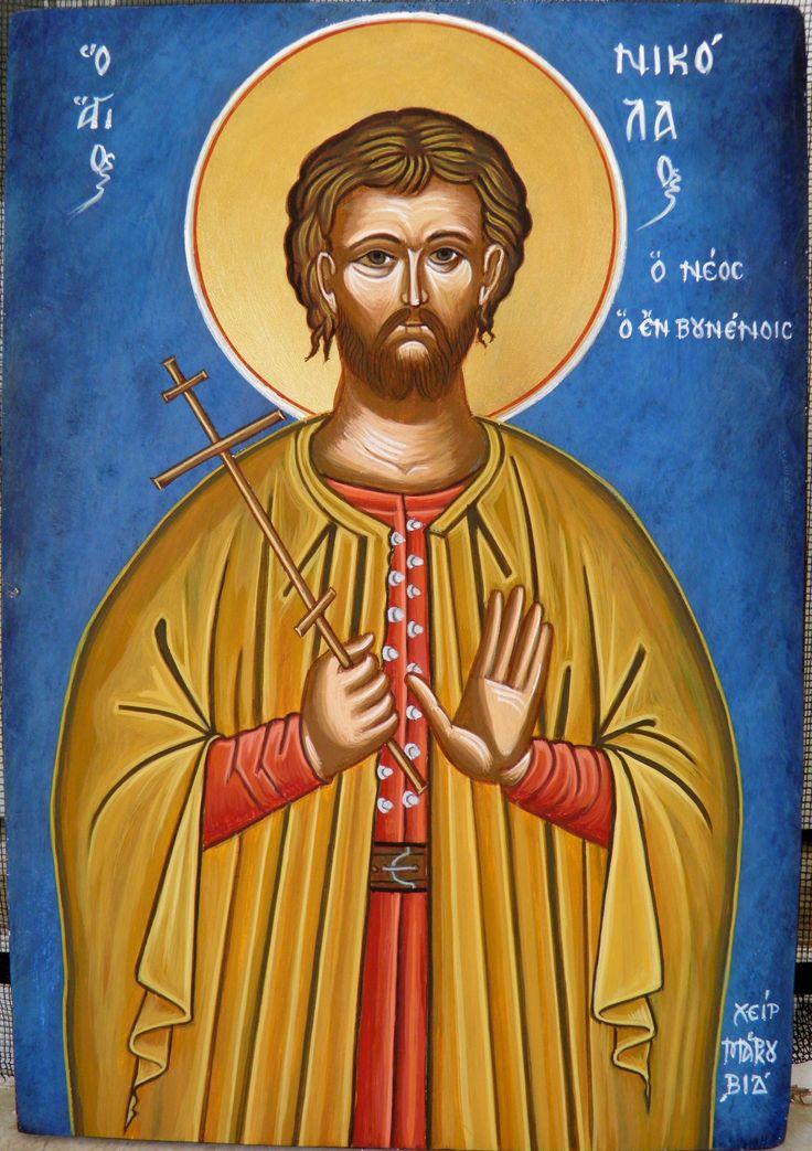 άγιος Νικόλαος ο νέος ο εν βουνένοις