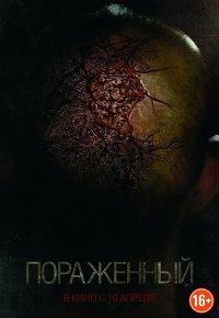 Пораженный (2013)
