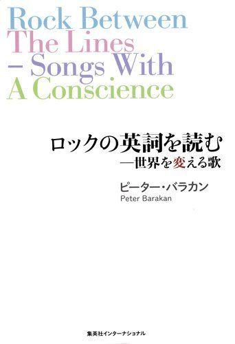 ロックの英詞を読む──世界を変える歌   ピーター・バラカン https://www.amazon.co.jp/dp/4797673249/ref=cm_sw_r_pi_dp_x_TiTQxbG52WBK4