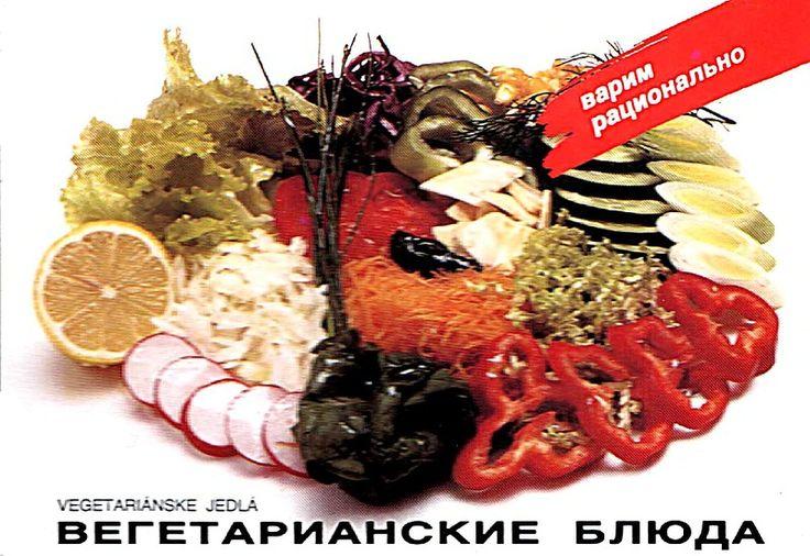 ПРИЯТНОГО АППЕТИТА: Вегетарианские блюда