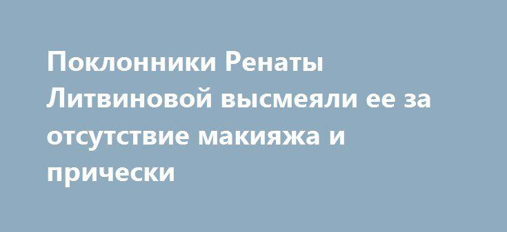 Поклонники Ренаты Литвиновой высмеяли ее за отсутствие макияжа и прически https://apral.ru/2017/09/12/poklonniki-renaty-litvinovoj-vysmeyali-ee-za-otsutstvie-makiyazha-i-pricheski.html  Знаменитая Рената Литвиновы решила последовать примеру остальных знаменитостей, и выложить в интернет фото, на котором она без макияжа. В результате поклонники ее высмеяли. Некоторые из Фанатов заявили, что по фото можно предположить, что Литвинова примеряла образ «бомжа». Отметим, что Ренату Литвинову всегда…