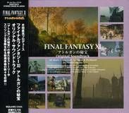 Final Fantasy XI: Treasures of Aht Urhgan [CD], 22894267