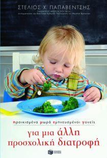 Προικισμένα μωρά, εμπνευσμένοι γονείςΓια μια άλλη προσχολική διατροφή