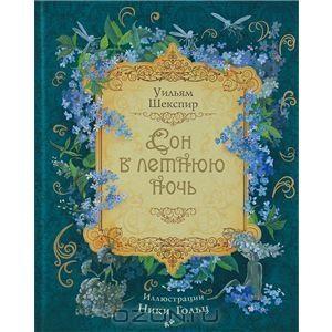 Книга Сон в летнюю ночь - купить книгу сон в летнюю ночь от Уильям Шекспир в книжном интернет магазине OZON.ru с доставкой по выгодной цене