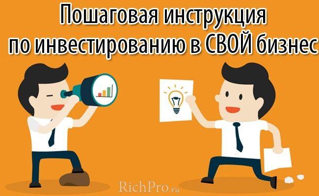 пошаговое руководство по инвестированию в свой бизнес
