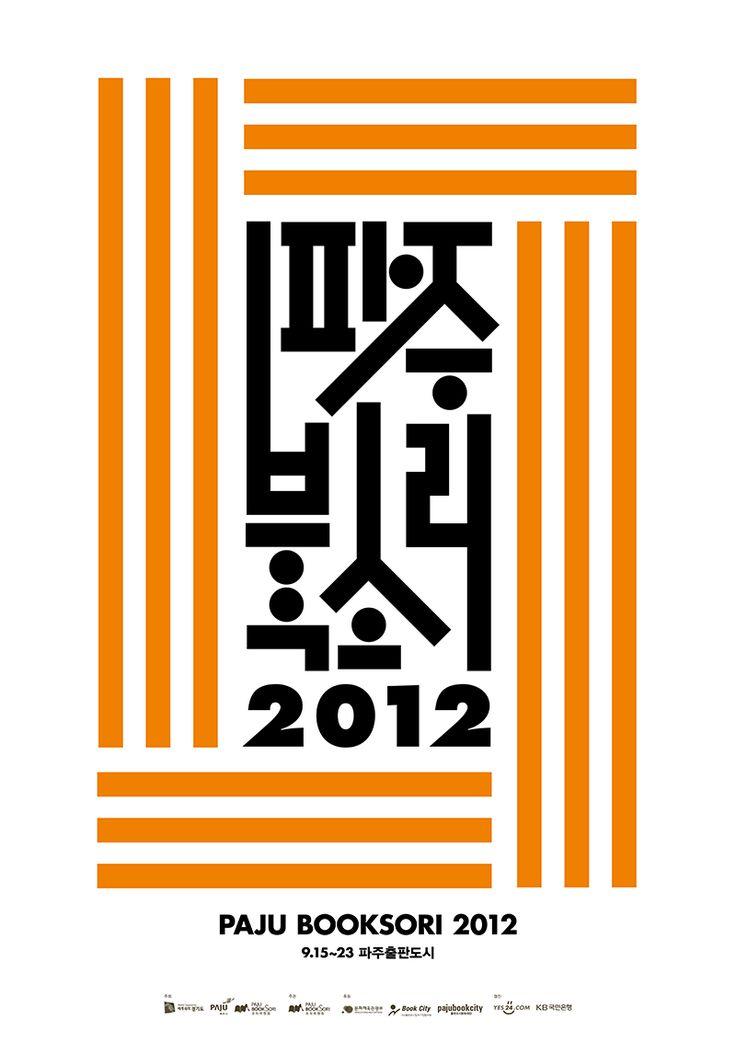 paju booksori 2012