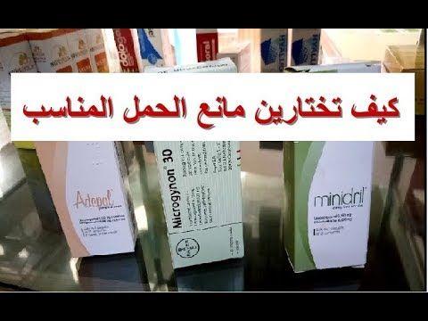 معلومات على حبوب منع الحمل Adepal Minidril Microgynon Youtube