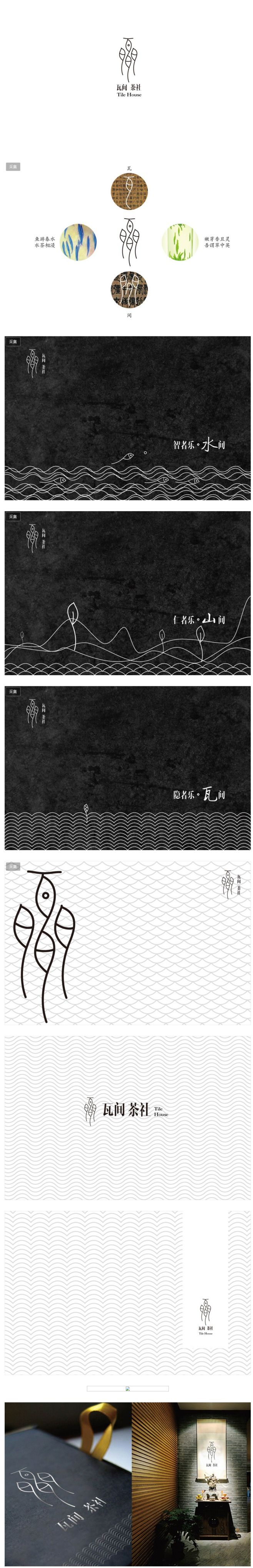 logo设计-瓦间|标志|平面|大圣DS...