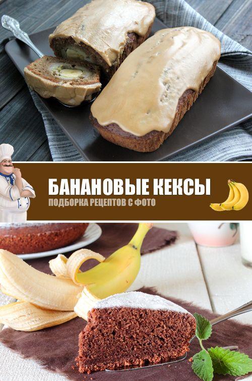 Банановые кексы — подборка рецептов  #рецепты #кексы #выпечка #маффины