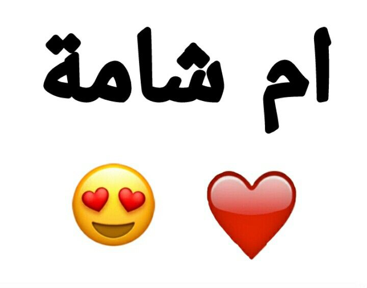تصميمي كم وحدة ام شامة انا Photo Ideas Girl Drawings Arabic Words