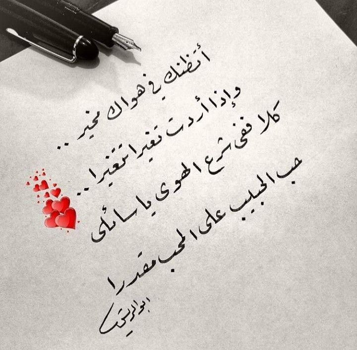 حب اقتباسات كلام خواطر ابو درويش صدق حنين احلام ورق Love Words Arabic Quotes Arabic Love Quotes