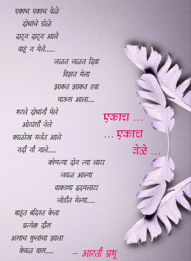 Pin by Bhushan on मराठी कविता in 2020 | Marathi poems ...