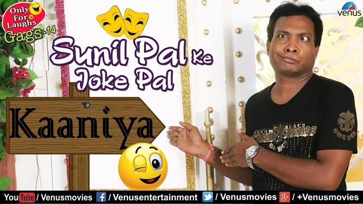 Kaaniya | Sunil Pal Ke Joke Pal | Comedy Gags - 14 | Best Comedy Ever