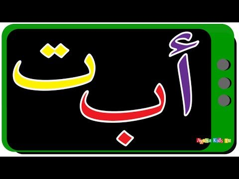 learn how to write arabic alphabet, تعليم الأطفال طريقة كتابة حروف اللغة العربية - YouTube