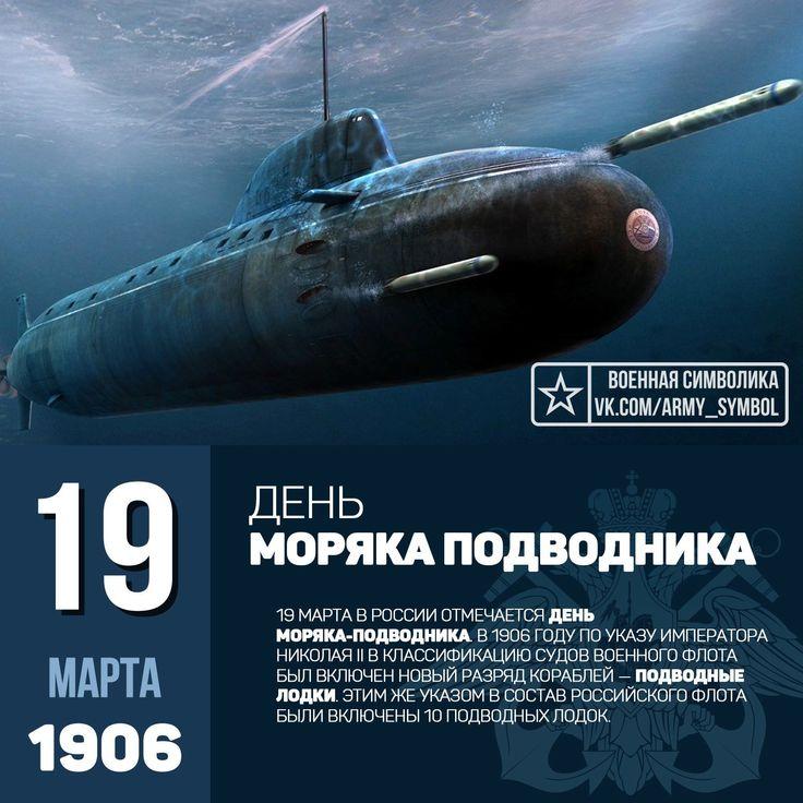 День моряка подводника тайланда