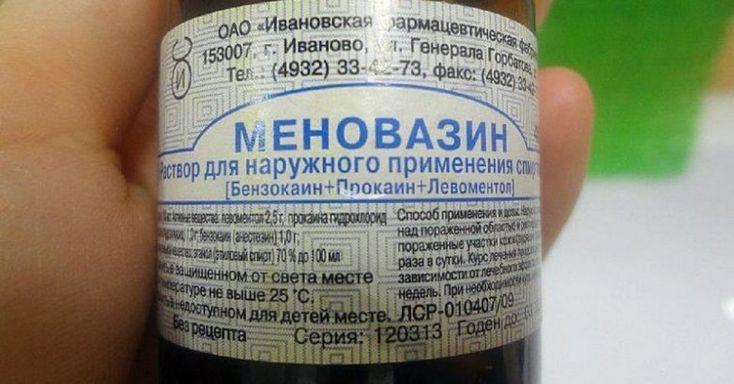 Необычные способы применения «Меновазина» / Будьте здоровы