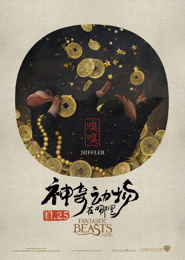 《怪獸與牠們的產地》中國風格奇獸海報 完全無違和 - 圖片1