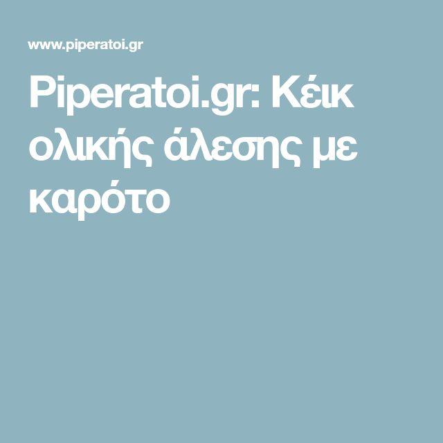 Piperatoi.gr: Κέικ ολικής άλεσης με καρότο