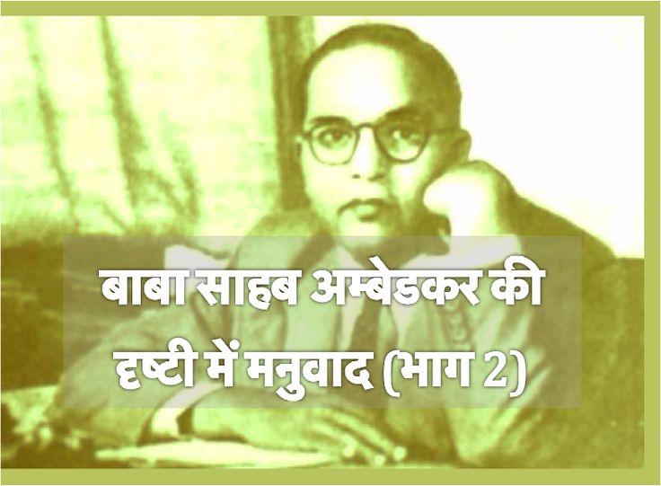 baba-sahib-ambedkar-and-manuvaad-2, बाबा साहब अम्बेडकर की दृष्टी में मनुवाद (भाग 2), shridev sharma, manuvaad