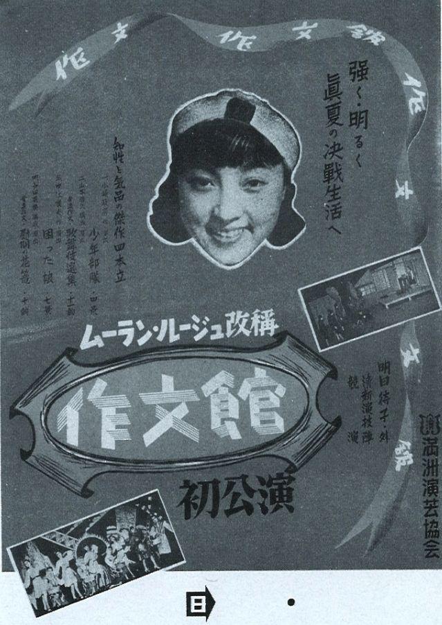 かつて、新宿の劇場「ムーラン・ルージュ」で、多くのファンを虜にしたアイドルたちがいた。彼女たちは、いかに戦時を生き抜いたのか。そして、何を考えたのか。