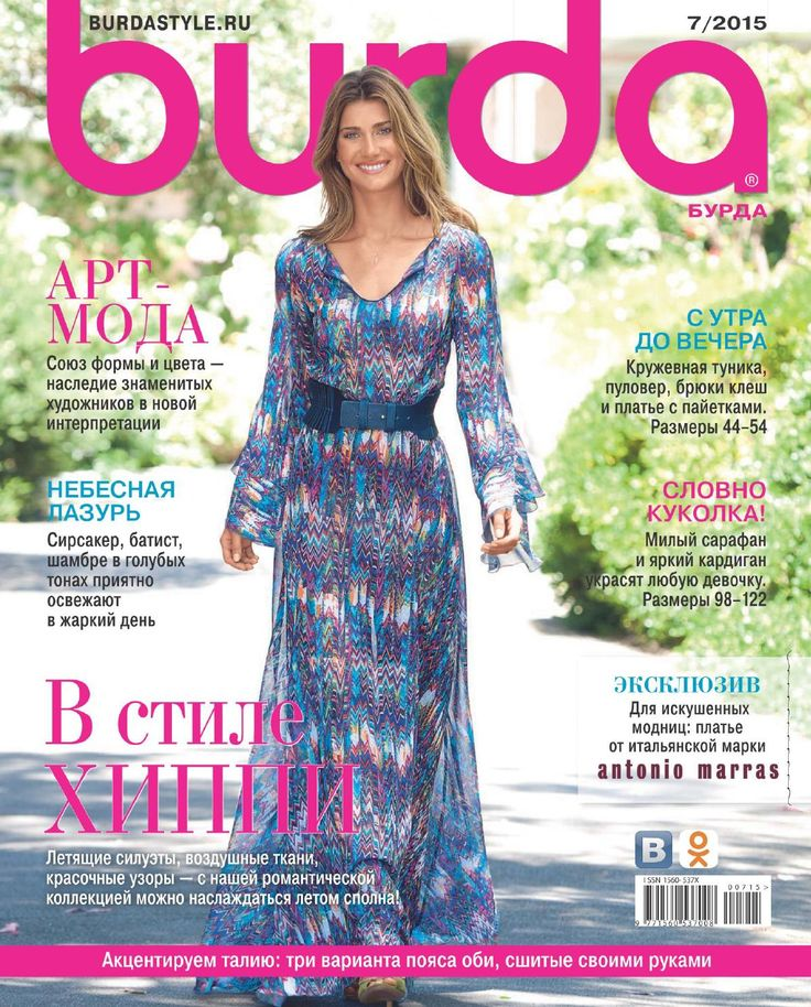 Burda 07 2015 This online journal Burda July 2015 , in which you can see the models and patterns of this collection