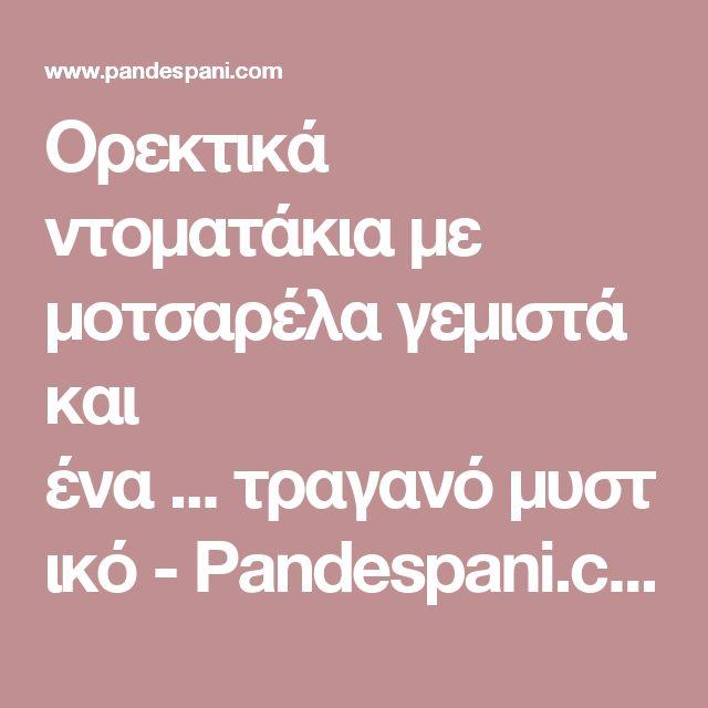 Ορεκτικά ντοματάκια με μοτσαρέλα γεμιστά και ένα...τραγανόμυστικό - Pandespani.com