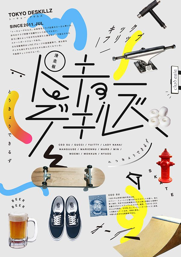 "POSTER DESIGN for the skateboard team ""TOKYO DESKILLZ""  by Yuta Kawaguchi, via Behance"