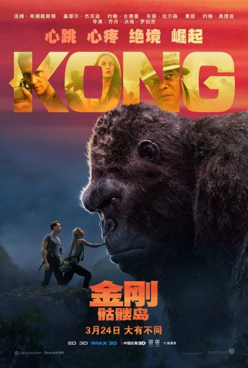 Legendary Entertainment has really been killing the poster game with their one-sheets for Kong: Skull Island and they've seemingly done it again with their latest two. Come take a look!