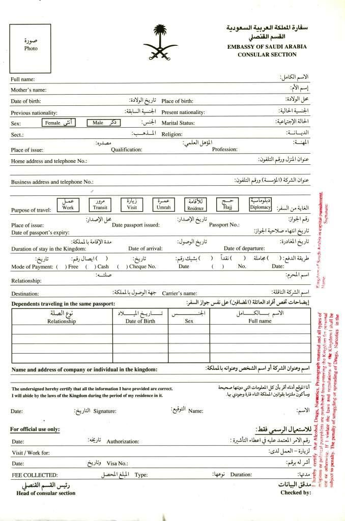 Pin By Barnali Ghosh On Saudi Form Sample Resume Free Resume Embassy