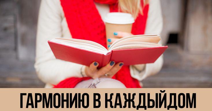 """Гармония – это такое специальное состояние души, при котором даже если на Земленачинается инопланетное вторжение или на тебя падают балконы, ты улыбаешься и машешь. Pics.ru продолжает публиковать подборки жизнеутверждающих книг от """"Манн, Иванов и Фербер"""" – в этом выпуске книги о том, как найти баланс и полную гармонию с окружающим миром и с собой. Лови!Без …"""