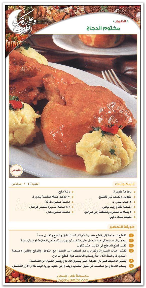 مختوم الدجاج Recipes Ramadan Recipes Arabic Food