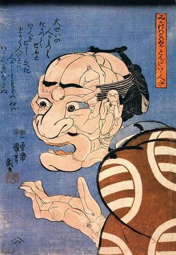 At first glance he looks very fiarce, but he's really a nice person - Utagawa Kuniyoshi