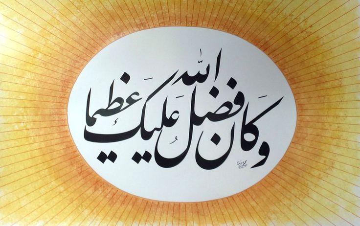 وكان فضل الله عليك عظيما _ محمود فريد