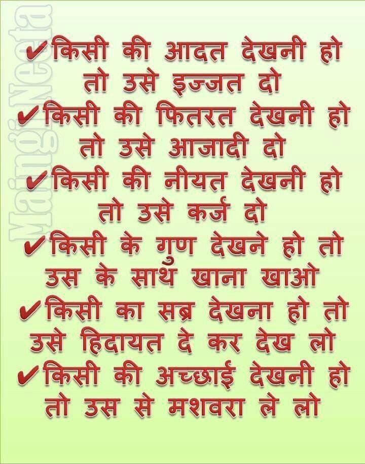 Know Human Nature Hindi Halchal Indian Quotes Hindi