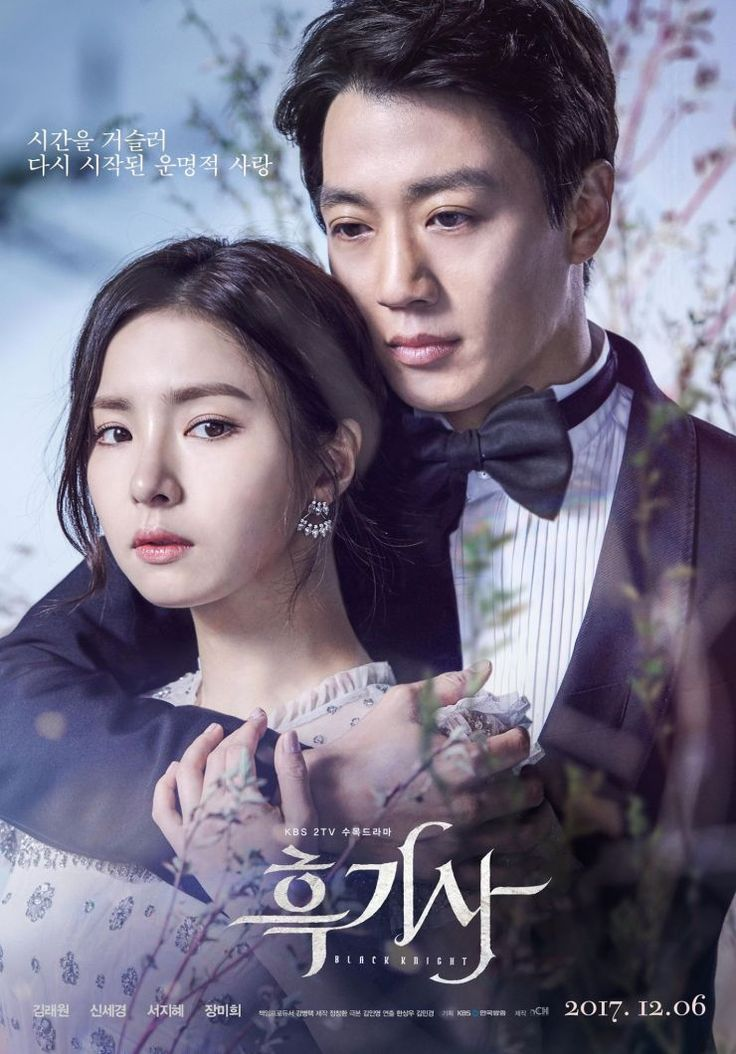"Korean Drama ""The Black Knight"" KBS/2017 