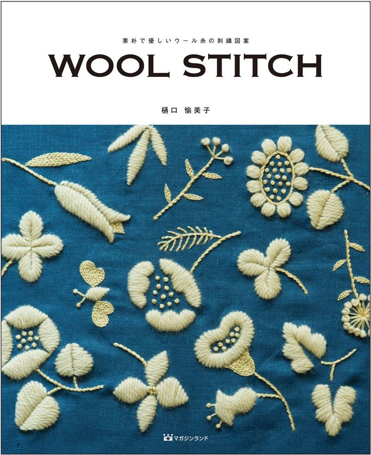 Amazon.co.jp | rustic and friendly wool yarn embroidery design WOOL STITCH | Higuchi 愉美-Ko