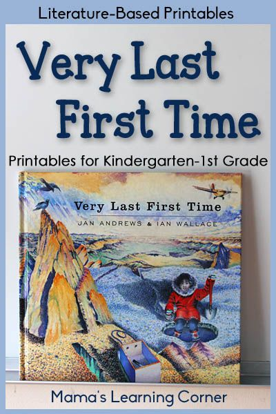 Free Literature Based Printables: Very Last First Time - for Kindergarten-First Grade