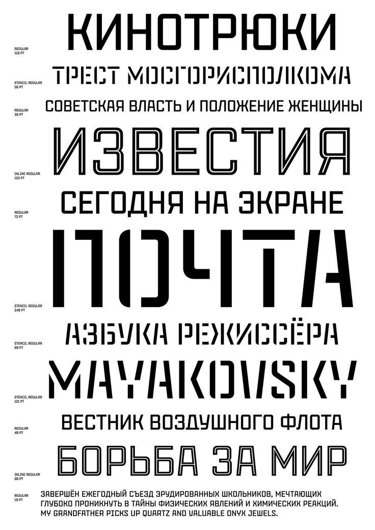 выворотные шрифты