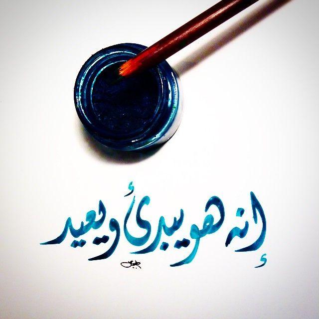 إنه هو يبدئ ويعيد #ديواني #خط -عربي #خطوط #مشق #مجسمات ...